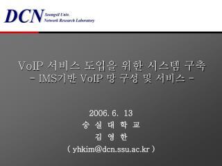2006. 6.  13 숭  실  대  학  교  김  영  한 ( yhkim@dcn.ssu.ac.kr )