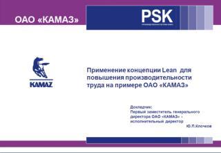 ОАО «КАМАЗ»