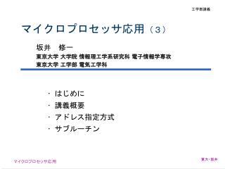 マイクロプロセッサ応用 (3)