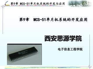 第 9 章   MCS-51 单片机系统的开发应用