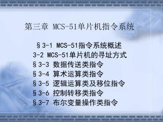 第三章  MCS-51 单片机指令系统 §3-1 MCS-51 指令系统概述   3-2 MCS-51 单片机的寻址方式 §3-3  数据传送类指令    §3-4  算术运算类指令