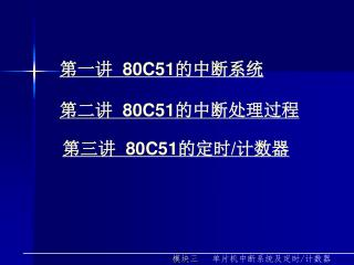 第一讲   80C51 的中断系统