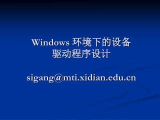 Windows  环境下的设备 驱动程序设计 sigang@mti.xidian