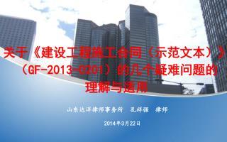 山东达洋律师事务所  孔祥强  律师 2014年3月22日