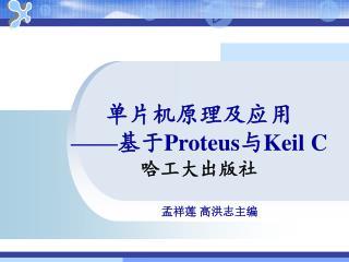 单片机原理及应用 —— 基于 Proteus 与 Keil C 哈工大出版社