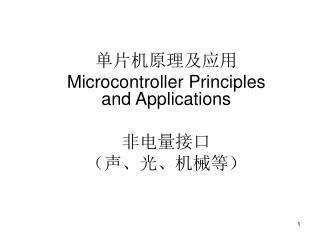 单片机原理及应用   Microcontroller Principles and Applications 非电量接口 (声、光、机械等)