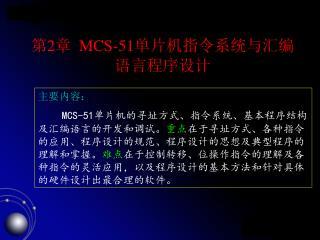 第 2 章 MCS-51 单片机指令系统与汇编语言程序设计