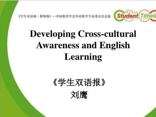 Developing Cross-cultural Awareness and English Learning