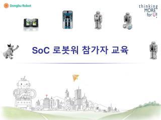SoC  로봇워 참가자 교육