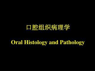 口腔组织病理学 Oral Histology and Pathology