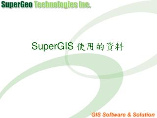 SuperGIS 使用的資料
