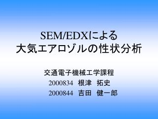 SEM/EDX による 大気エアロゾルの性状分析