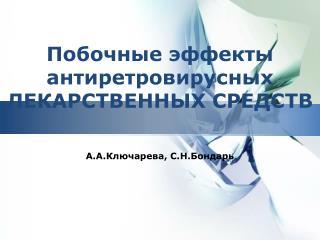 Побочные эффекты антиретровирусных ЛЕКАРСТВЕННЫХ СРЕДСТВ  А.А.Ключарева, С.Н.Бондарь