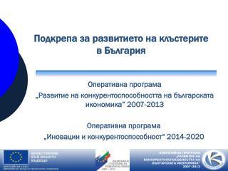 """Оперативна програма  """"Развитие на конкурентоспособността на българската икономика"""" 2007-2013"""