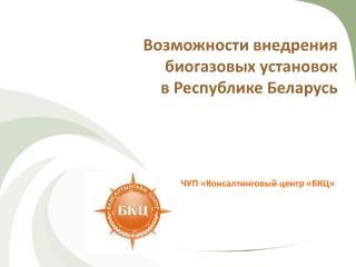 Возможности внедрения биогазовых установок в Республике Беларусь