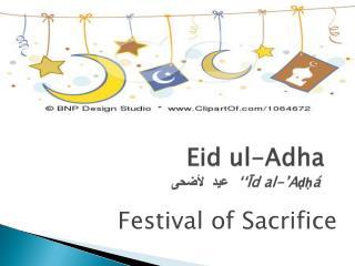 Eid ul-Adha لأضحى عيد ' ' Īd  al-' Aḍḥá 
