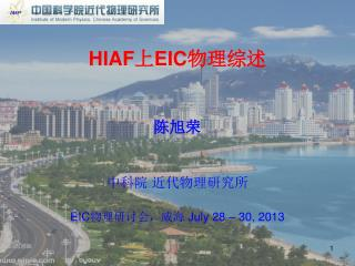 HIAF ? EIC ???? ??? ??? ??????? EIC ????????  July 28 � 30, 2013