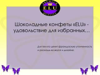 Шоколадные конфеты « ELU »  -  удовольствие для избранных…