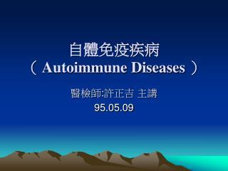 自體免疫疾病 (  Autoimmune Diseases  )