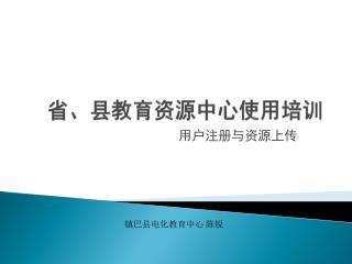 省、县教育资源中心使用培训