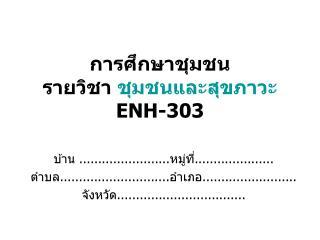 การศึกษาชุมชน รายวิชา  ชุมชนและสุขภาวะ ENH-303