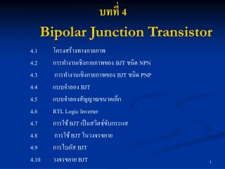 4.1โครงสร้างทางกายภาพ 4.2การทำงานเชิงกายภาพของ  BJT ชนิด NPN