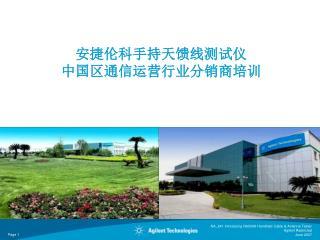 安捷伦科手持天馈线测试仪 中国区通信运营行业分销商培训
