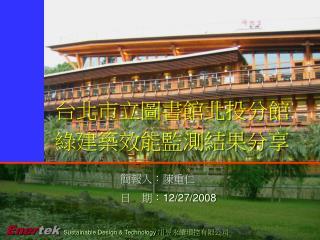 台北市立圖書館北投分館 綠建築效能監測結果分享