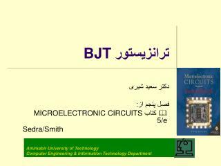 ترانزیستور  BJT