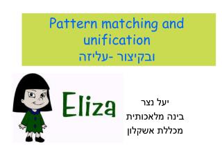 Pattern matching and unification ובקיצור -עליזה