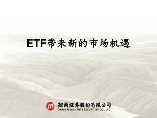 ETF 带来新的市场机遇