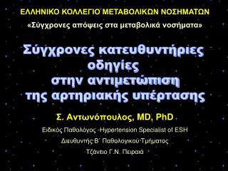 Σ. Αντωνόπουλος,  MD, PhD Ειδικός Παθολόγος  -Hypertension Specialist of ESH