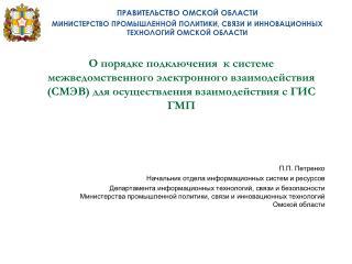 П.П. Петренко Начальник отдела информационных систем и ресурсов