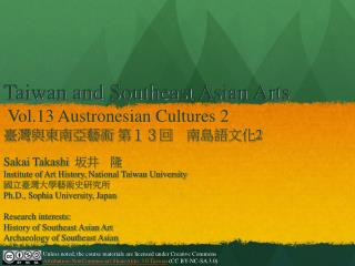 Taiwan and Southeast Asian Arts Vol.13 Austronesian Cultures 2  臺灣與東南亞藝術  第13回 南島語文化 2