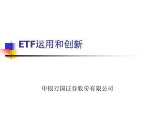 ETF 运用和创新