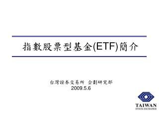 指數股票型基金( ETF) 簡介