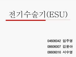 전기수술기 (ESU)