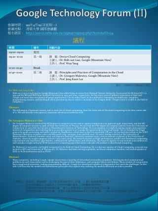 會議時間  : 99 年 4 月 19 日 ( 星期一 ) 會議地點  :     清華大學 國際會議廳