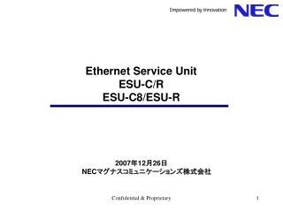 2007 年 12 月 26 日 NEC マグナスコミュニケーションズ株式会社