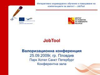 JobTool Валоризационна конференция 25.09.2009г, гр. Пловдив Парк Хотел Санкт Петербург