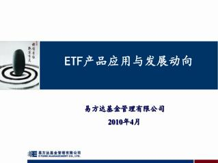 ETF 产品应用与发展动向