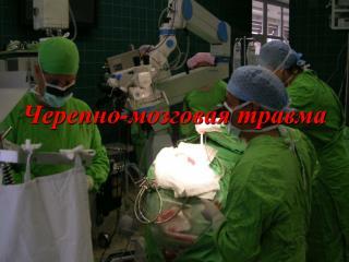Доповідач: З ав. відд. нейрохірургії ТОККЛ к .м.н.  Гудак Петро Степанович