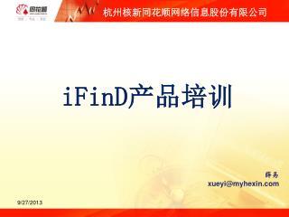 iFinD 产品培训