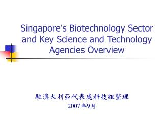 Singapore ' s Biotechnology Sector and Key Science and Technology Agencies Overview