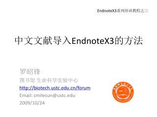 中文文献导入 EndnoteX3 的方法
