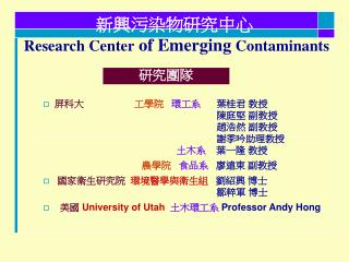 新興污染物研究中心 Research Center  of Emerging  Contaminants