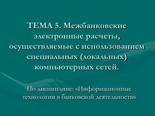 По дисциплине: «Информационные технологии в банковской деятельности»