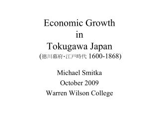 Economic Growth  in Tokugawa Japan   ( 徳川幕府・江戸時代 1600-1868)