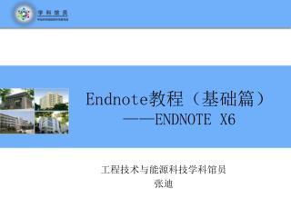 Endnote 教程(基础篇) ——ENDNOTE X6