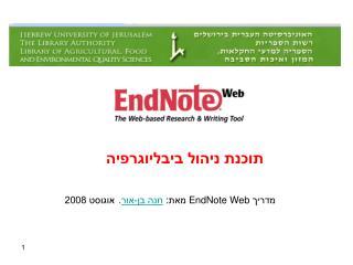 תוכנת ניהול ביבליוגרפיה מדריך  EndNote Web  מאת:  חנה בן-אור . אוגוסט 2008